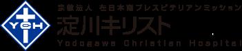 淀川キリスト教病院 | 看護部